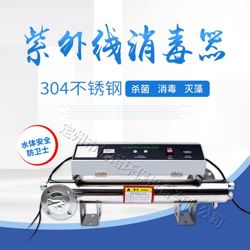 厂家供应信诺XN-UVC-240紫外线消毒器紫外线杀菌器