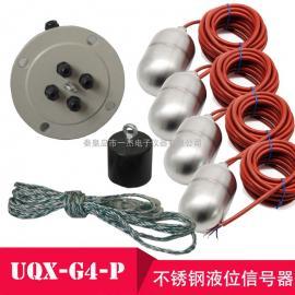 一杰牌 不锈钢4点悬挂式液位信号器UQX-G4-P