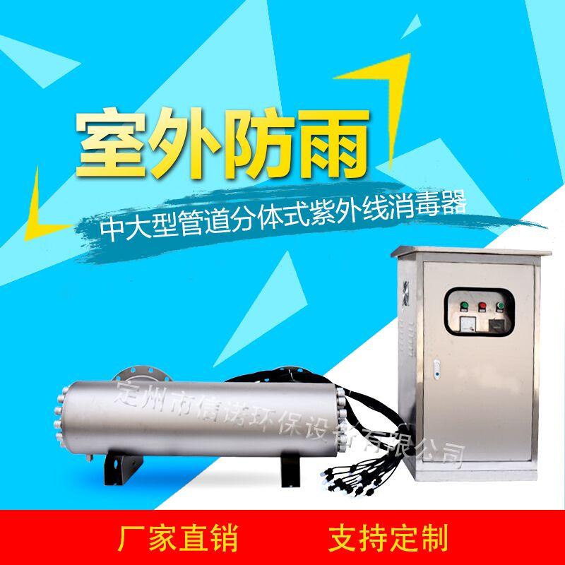 室外防雨型紫外线消毒器紫外线杀菌器