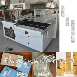 l型水果柚子热塑封机 全自动热收缩包装机 收缩机