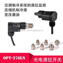 OPT-276LN压缩机光电式液位开关监视器