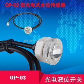OP-02型内装式光电液位开关