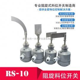 RS-10系列阻旋式料位开关 煤仓料位开关