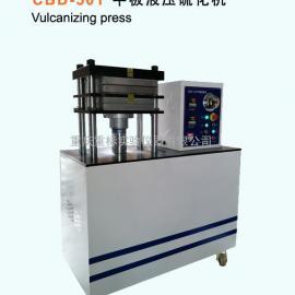 精品推荐CBD-50T平板硫化机 重庆 成都平板硫化仪 发泡硫化仪