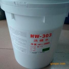 供应东莞HW303橡胶模具洗模宝