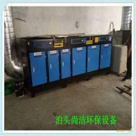 UV光氧净化器等离子一体机 光氧催化设备 空气净化废气
