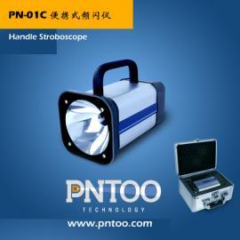 杭州品拓PN-01C便携插电式频闪仪
