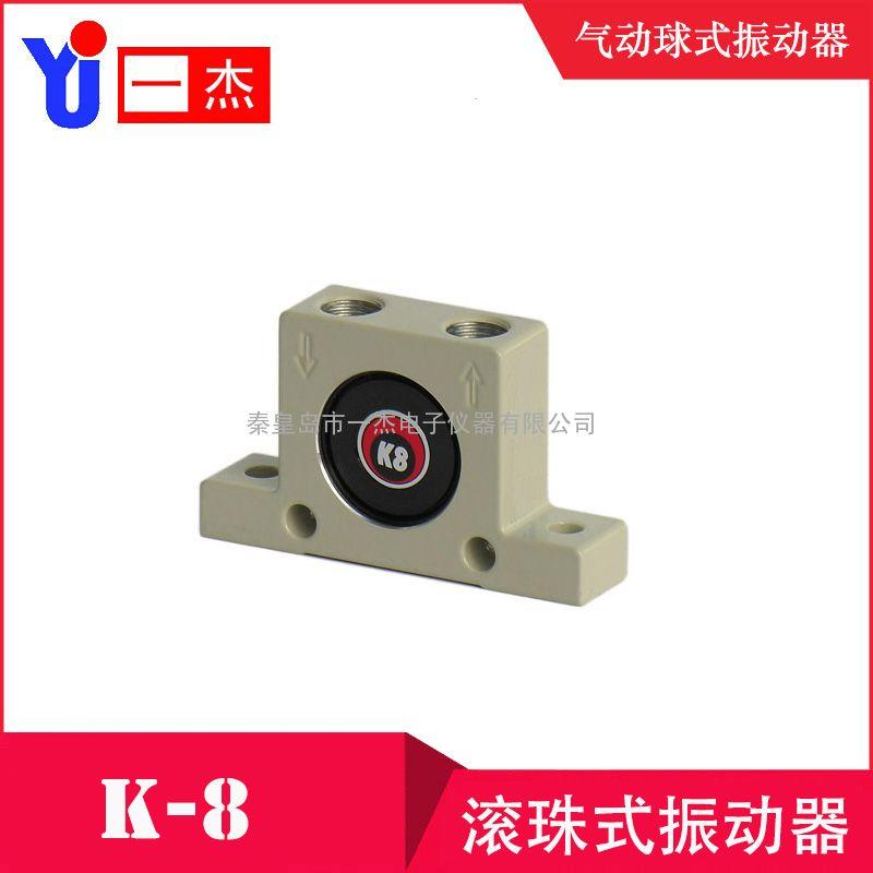 K-8球式振动器气动振动器