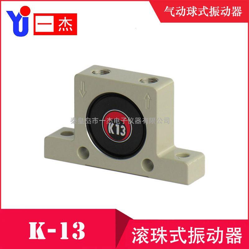K-13球式气动振动器