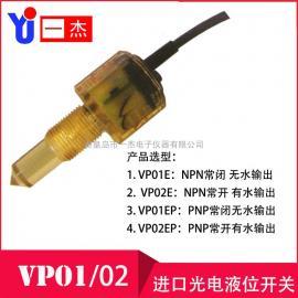 进口光电液位开关VP02EP,VP01Ep