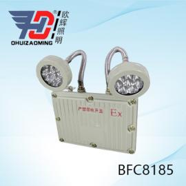 BFC8185双头防爆应急灯 正品LED防爆灯