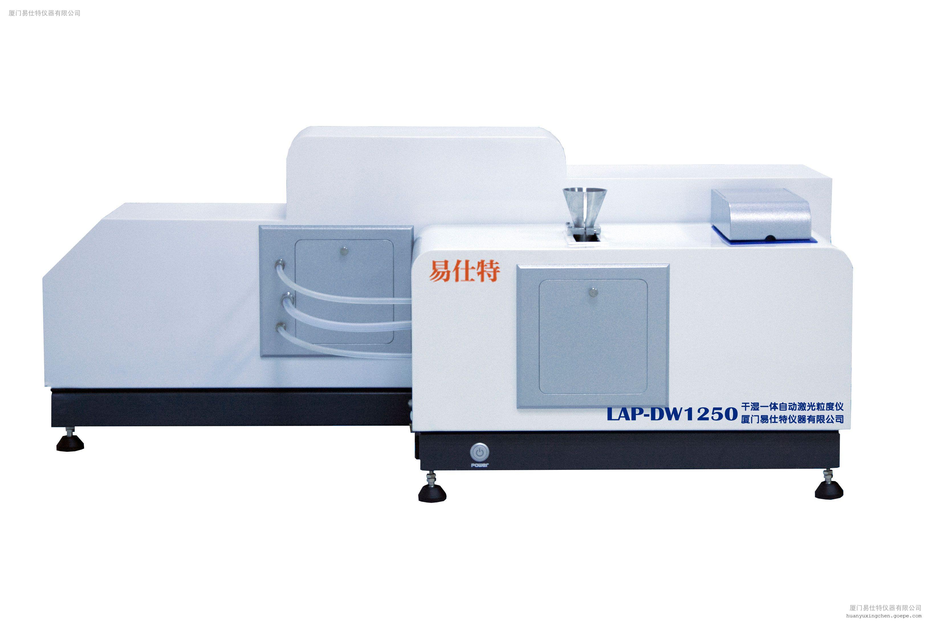 LAP-DW1250干湿一体激光粒度分布仪