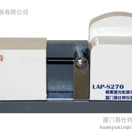 LAP-S270便携喷雾激光粒度分析仪