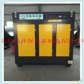 uv光氧催化除臭废气处理设备厂家直销工业喷漆房空气净化器
