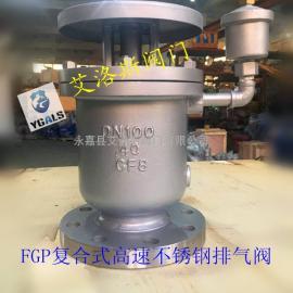 FGP4X复合式高速行进排气阀 不锈钢