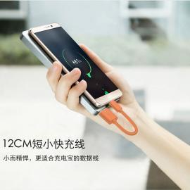 江涵便携安卓数据线 充电宝数据线