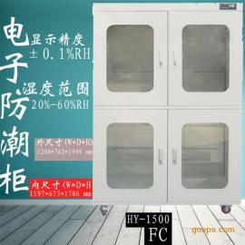 真空电子干燥防潮柜 广东防静电电子干燥柜