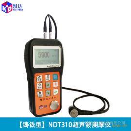 超声波测厚仪NDT310Z测铸铁厚度,厂家直销
