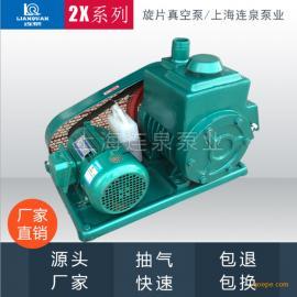 上海连泉现货2X旋片式抽气泵 双级旋片式真空泵2X-15