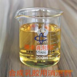 厂家直销合成乳胶用消泡剂 用量少无漂油无鱼眼孔 现货