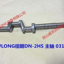 DS-9C缝包机配件033121.301021