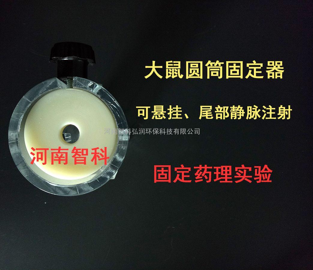 大鼠固定器|圆筒型|尾部静脉注射实验 有机玻璃|智科厂家