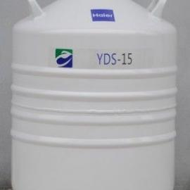 铝合金海尔生物系列液氮罐YDS-15