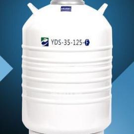 YDS-35-125-F海尔液氮罐铝合金常压使用