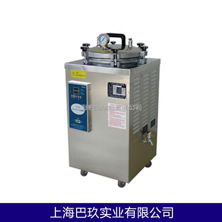 上海高压灭菌锅 BXM-30R立式压力蒸汽灭菌器批发