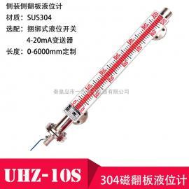 UHZ-10S 侧装不锈钢磁翻板液位计