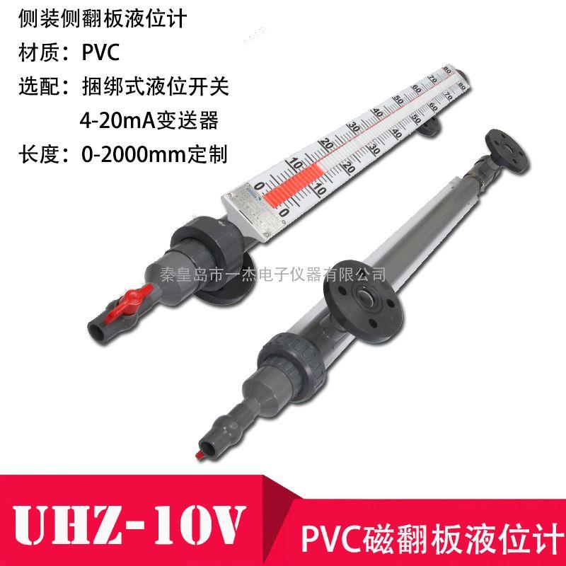PVC材质 防腐磁翻板液位计