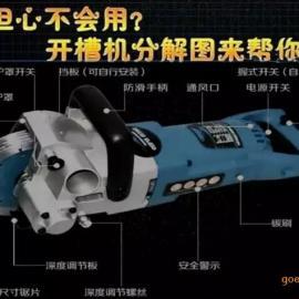 武汉墙体开槽-槽王开槽机,武汉水电安装开槽供应