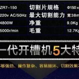 武汉墙面走线开槽,武汉水电专业开槽机供应