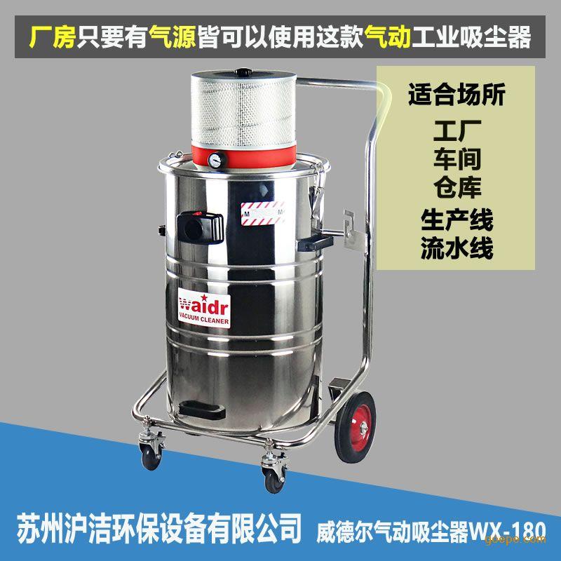苏州工业吸尘器 �f直气动工业吸尘器厂家 苏州沪洁环保