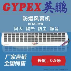杭州工业防爆风幕机