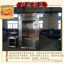 豆干��熏�t型�_250型豆干��熏箱