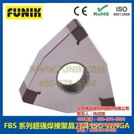 车刀片 富耐克立方氮化硼刀具 数控车刀片的价格