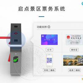 景区电子票务系统,景区售检票系统,旅游景区票务管理系统