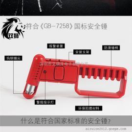 双狮国标Q5应急锤厂家钨钢阻燃合格GT7258报警安全锤