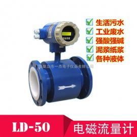 一杰牌LD-50 防腐�g污水�磁流量�