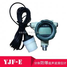 YJF-E分体防爆超声波液位计