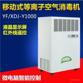 移动式等离子空气消毒机|等离子空气净化器价格