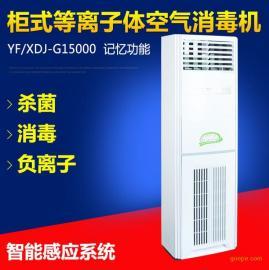 柜式等离子空气消毒机|等离子空气净化器厂家