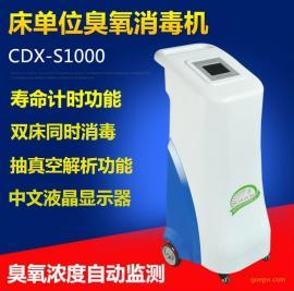 床单被罩臭氧空气消毒机|床单位臭氧消毒机价格