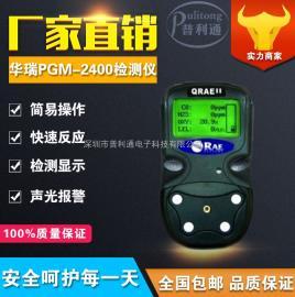 美国华瑞四合一气体检测仪PGM-2400可燃气有毒气体