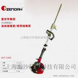 日本小松ZENOAH SHT2300双刃宽带绿篱机修剪机