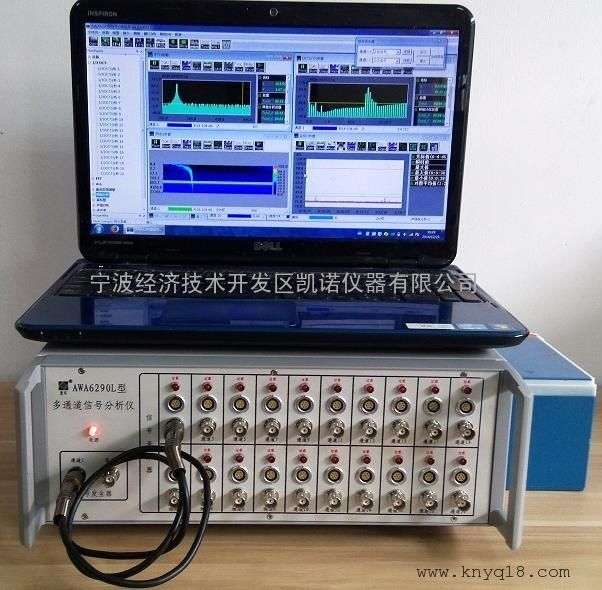 AWA6290多通道汽车电机噪声振动分析仪