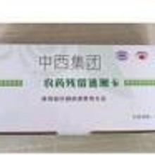 农药残留速测卡20次 型号:CC71-CARD 库号:M20105