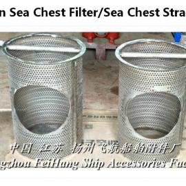 Sea Chest Strainer 主海底滤水器
