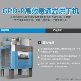 上海航星公司的烘干机,GPD-100P系列高效贯通式烘干机